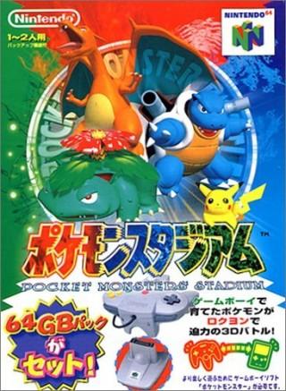 Pokemon_Stadium_(Giapponese)